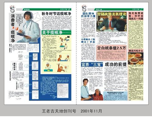 介绍各地风景报纸排版