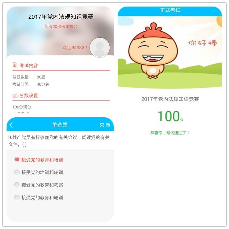 王老吉药业举办2017党内法规知识竞赛