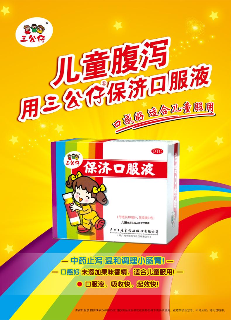 广药集团_广州王老吉药业股份有限公司官方网站::怕上火就喝王老吉