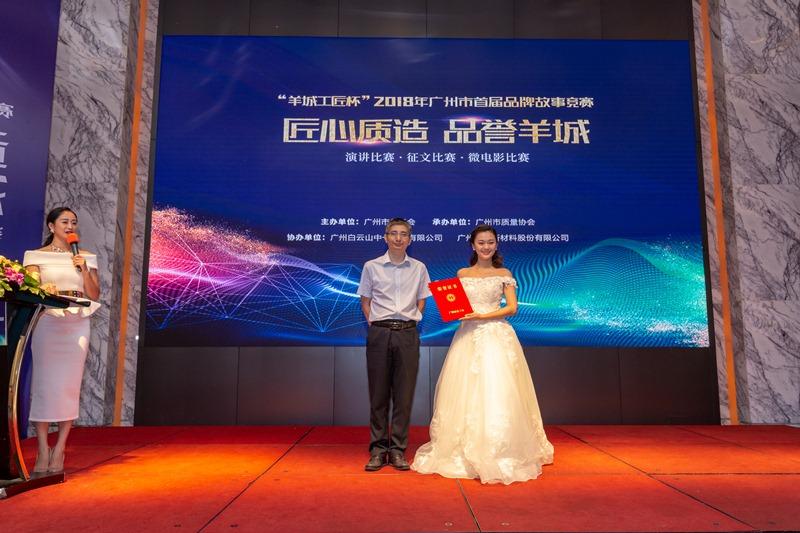 王老吉药业荣获广州市首届品牌故事竞赛第一名