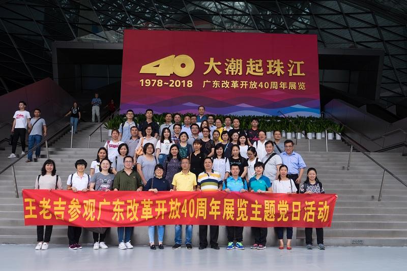 王老吉员工参观广东改革开放40周年成就展